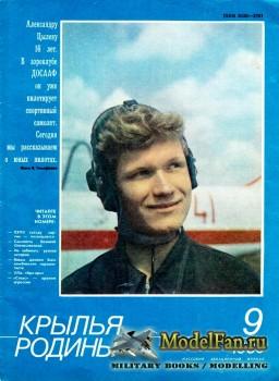 Крылья Родины №9 (Сентябрь) 1985 (420)