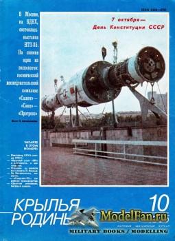 Крылья Родины №10 (Октябрь) 1985 (421)
