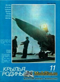 Крылья Родины №11 (Ноябрь) 1985 (422)