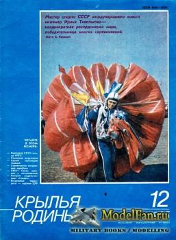 Крылья Родины №12 (Декабрь) 1985 (423)