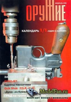 Оружие №1(6) февраль 1998