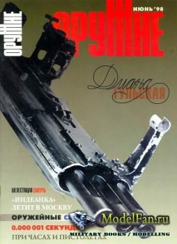 Оружие №3(8) июнь 1998