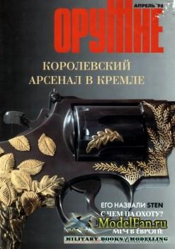 Оружие №2(7) март-апрель 1998
