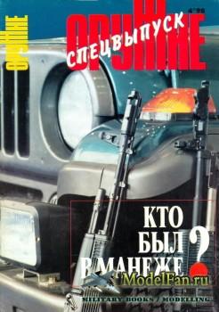 Оружие №4(9) Спецвыпуск 1998