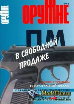 Оружие №5(10) 1998