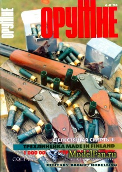 Оружие №6-8(11) 1998