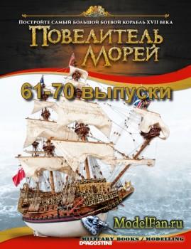 Повелитель Морей (61-70 выпуски) Постройте деревянную модель