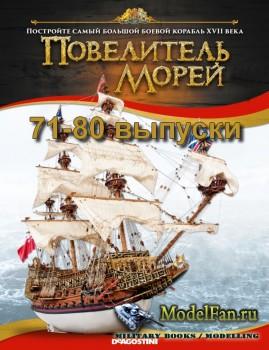 Повелитель Морей (71-80 выпуски) Постройте деревянную модель