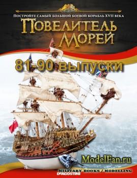 Повелитель Морей (81-90 выпуски) Постройте деревянную модель