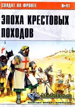 Солдат на фронте №41 - Эпоха крестовых походов