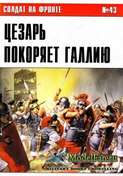 Солдат на фронте №43 - Цезарь покоряет Галлию