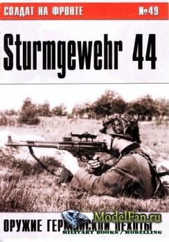 Солдат на фронте №49 - Sturmgewehr 44