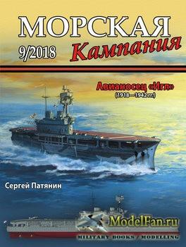 Морская кампания 9/2018 - Авианосец «Игл» (1918-1942 гг.)