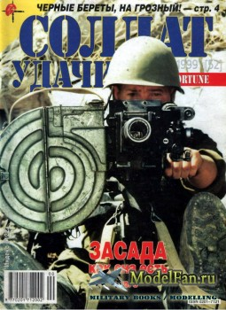 Солдат удачи №1(52) январь 1999