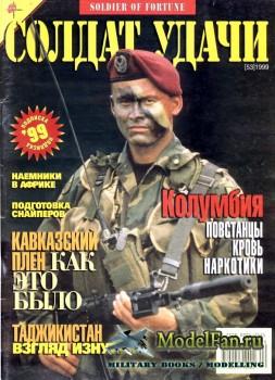 Солдат удачи №2(53) февраль 1999