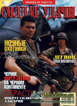 Солдат удачи №3(54) март 1999