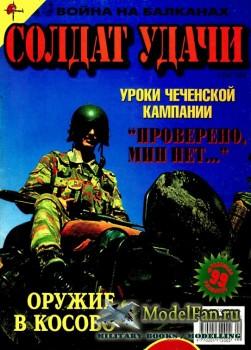 Солдат удачи №5(56) май 1999