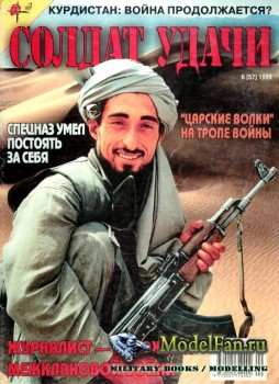 Солдат удачи №6(57) июнь 1999