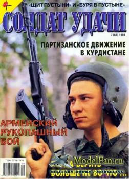 Солдат удачи №7(58) июль 1999