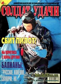 Солдат удачи №8(59) август 1999