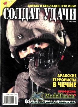 Солдат удачи №9(60) сентябрь 1999