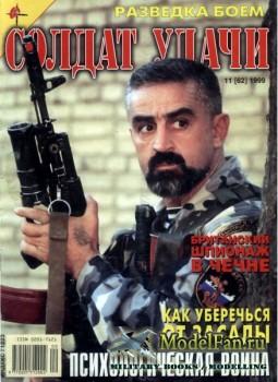 Солдат удачи №11(62) ноябрь 1999