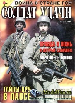 Солдат удачи №12(63) декабрь 1999