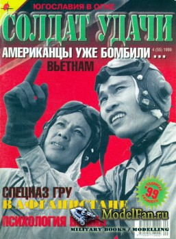 Солдат удачи №4(55) апрель 1999