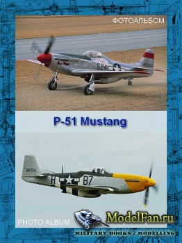 Авиация (Фотоальбом) - North American P-51 Mustang
