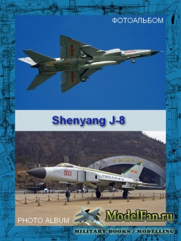 Авиация (Фотоальбом) - Shenyang J-8
