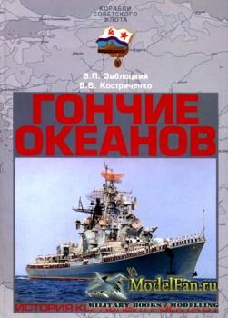 Гончие Океанов. История кораблей проекта 61 (В.П. Заблоцкий, В.В. Костричен ...