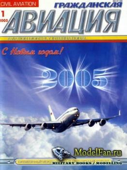Гражданская авиация 1 (728) Январь 2006