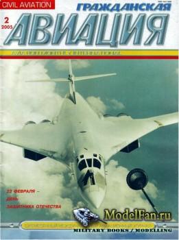 Гражданская авиация 2 (729) Февраль 2006