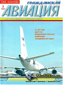 Гражданская авиация 3 (730) Март 2006