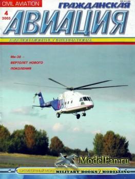 Гражданская авиация 4 (731) Апрель 2006