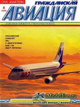 Гражданская авиация 6 (733) Июнь 2006