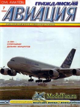Гражданская авиация 7 (734) Июль 2006
