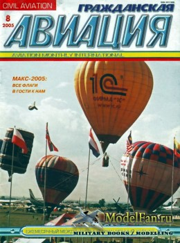 Гражданская авиация 8 (735) Август 2006