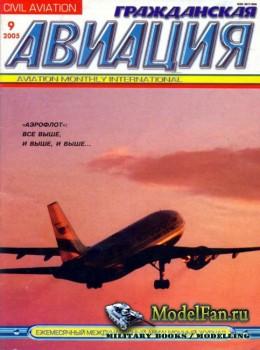 Гражданская авиация 9 (736) Сентябрь 2006