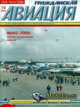 Гражданская авиация 10 (737) Октябрь 2006