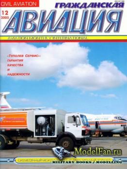 Гражданская авиация 12 (739) Декабрь 2006
