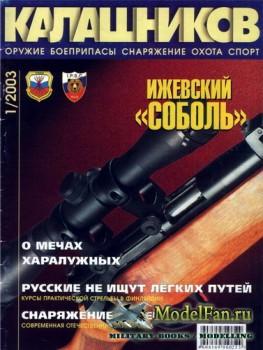 Калашников 1/2003