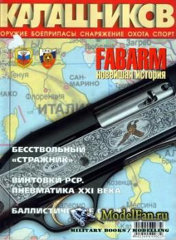 Калашников 2/2003