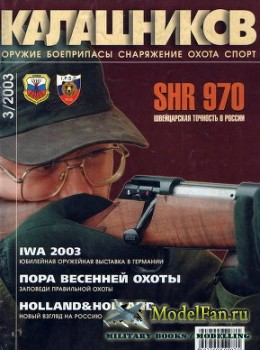 Калашников 3/2003