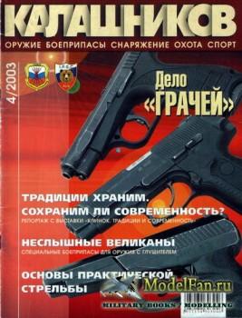 Калашников 4/2003