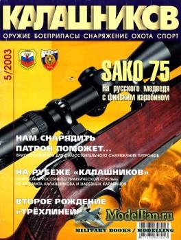 Калашников 5/2003