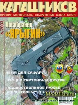 Калашников 6/2003