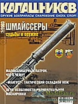 Калашников 7/2003