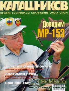 Калашников 8/2003
