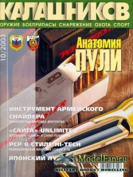 Калашников 10/2003